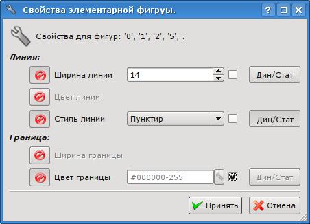 Диалог свойств элементарной фигуры для группы фигур в исключенными свойствами (30Кб)