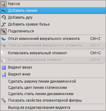 Контекстное меню для линий (27Кб)