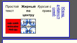 Реализация базового элемента текста в Vision. (12Кб)