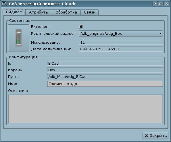 Диалог редактирования свойств визуальных элементов. (33Кб)