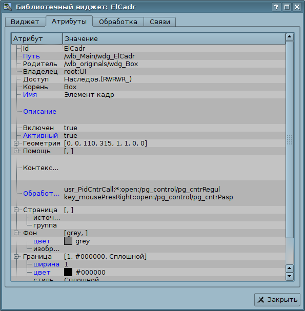 Вкладка атрибутов диалога редактирования свойств визуального элемента. (50Кб)