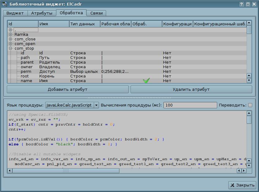 Вкладка обработки диалога редактирования свойств визуального элемента. (72Кб)