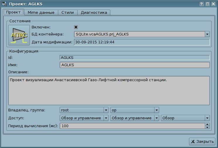 Диалог редактирования свойств контейнеров визуальных элементов. (42Кб)