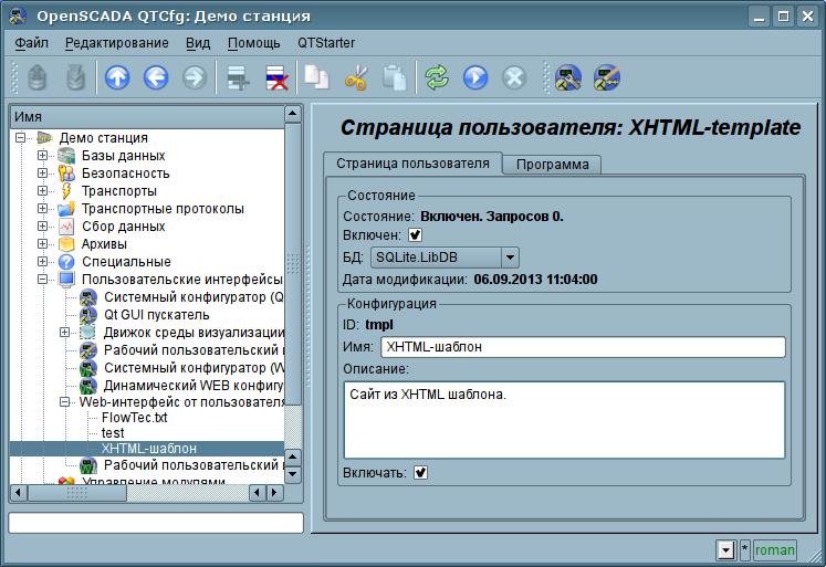 Главная страница конфигурации пользовательской страницы. (92Кб)