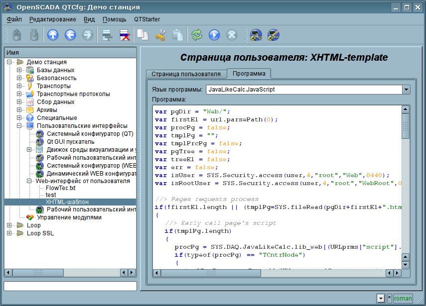 """Вкладка """"Программа"""" объекта пользовательской страницы. (128Кб)"""