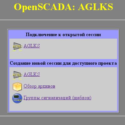 Подключение или создание нового сеанса исполнения проекта СВУ. (24Кб)