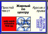Часть экрана с кадром, содержащим примеры текста с использованием различных параметров. (10Кб)