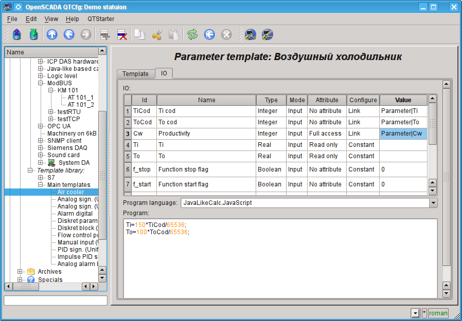 """Tab """"IO"""" tab of the configuration page of the template's object. (113Кб)"""