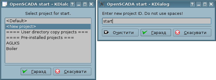 The dialog of selection new project creation or using pre-installed and user's projects. (26Кб)