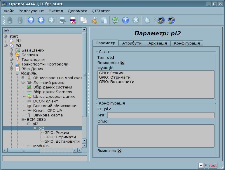 Вкладка конфігурації об'єкту параметру. (85Кб)