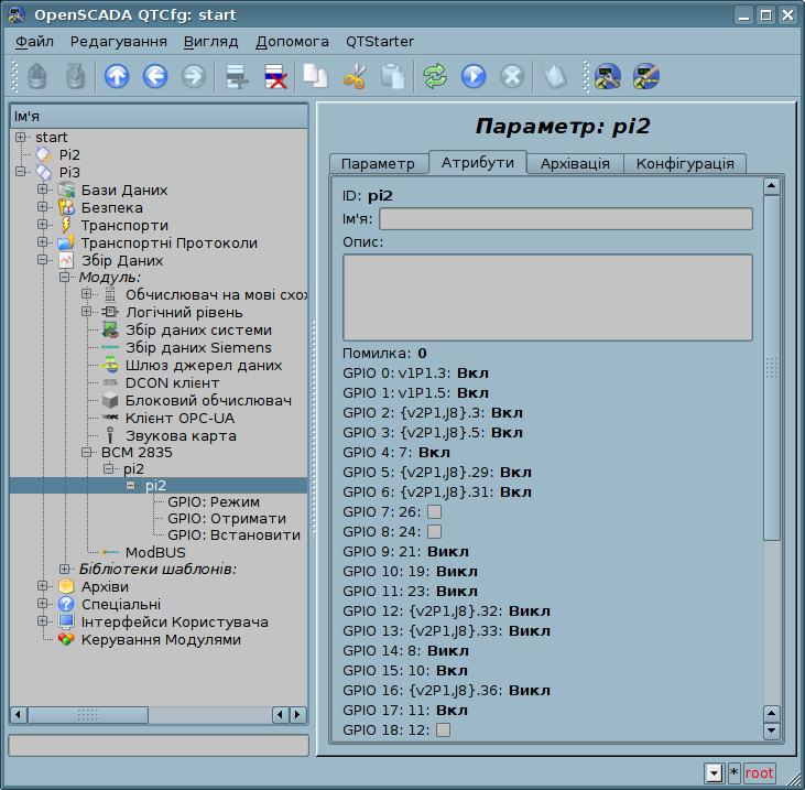 """Вкладка """"Атрибути"""" об'єкту параметру. (121Кб)"""