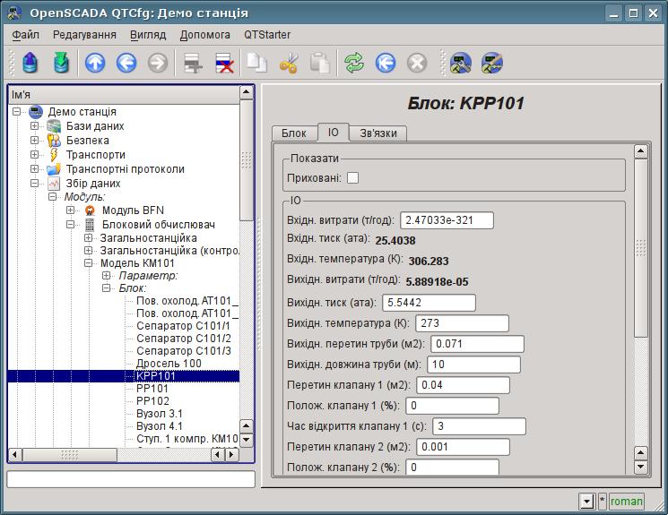 Вкладка конфігурації значень параметрів блоку блокової схеми. (109Кб)
