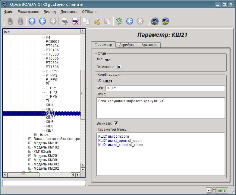 Вкладка конфігурації значень параметрів контролера. (82Кб)
