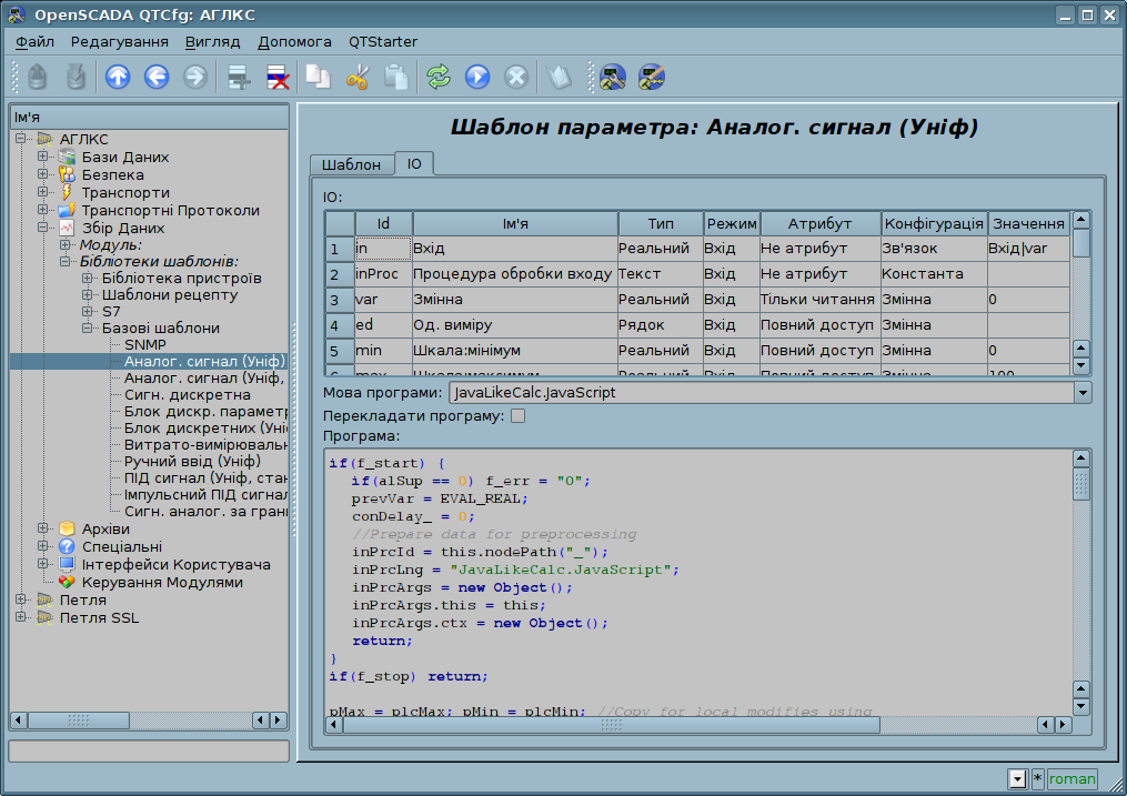 """Вкладка конфігурації шаблону параметрів підсистеми """"Збір Даних"""". (141Кб)"""