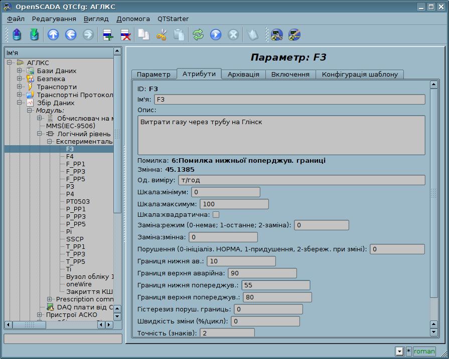 """Вкладка """"Атрибути"""" параметру """"F3"""" модуля логічного рівня. (109Кб)"""