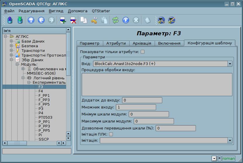 """Вкладка """"Конфігурація шаблону"""" параметру """"F3"""" модуля логічного рівня. (81Кб)"""