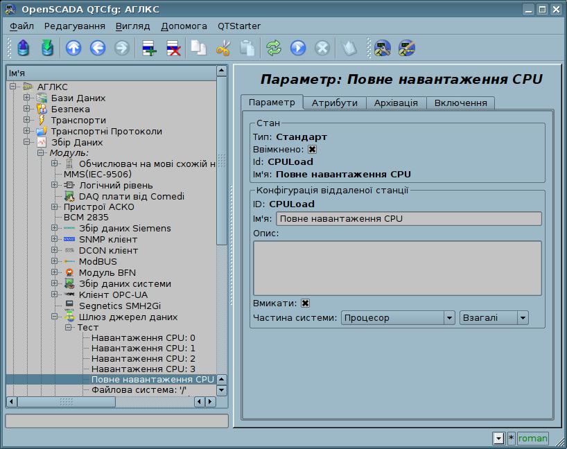 Вкладка конфігурації відображеного параметру. (106Кб)