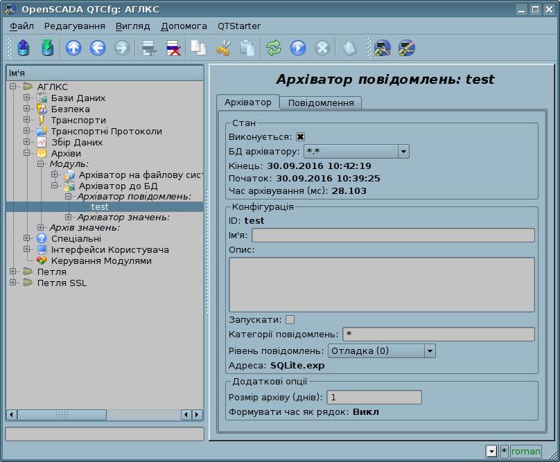 Додаткові параметри налаштування процесу архівування повідомлень. (98Кб)