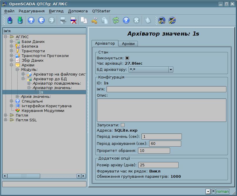 Додаткові параметри налаштування процесу архівування значень. (97Кб)