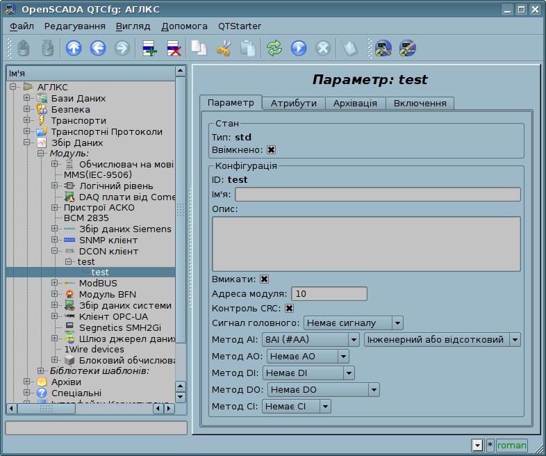 Вкладка конфігурації параметру. (114Кб)