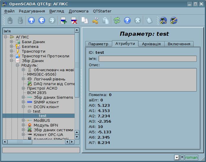 Вкладка атрибутів параметру. (84Кб)