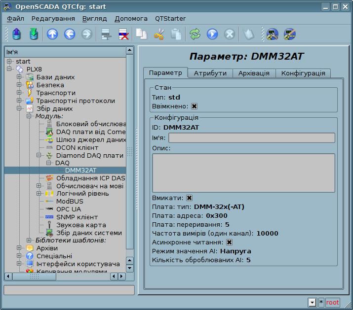 """Вкладка """"Параметр"""", конфігурації параметру-плати цілком. (105Кб)"""