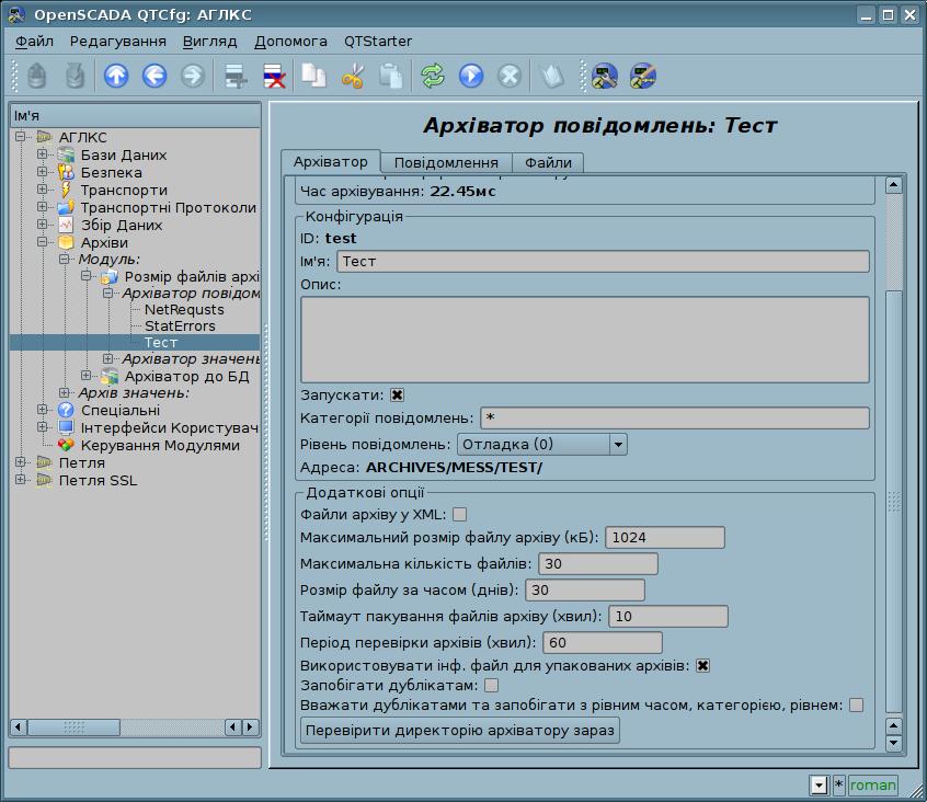 Додаткові параметри налаштування процесу архівування повідомлень. (116Кб)
