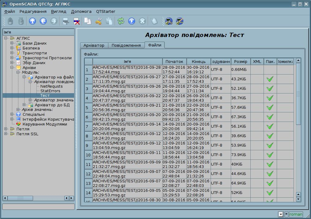 """Вкладка """"Файли"""" об'єкту архіватору повідомлень. (175Кб)"""