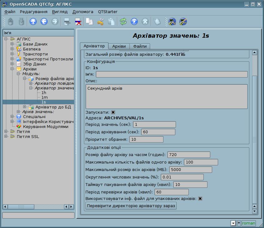Додаткові параметри налаштування процесу архівування значень. (114Кб)