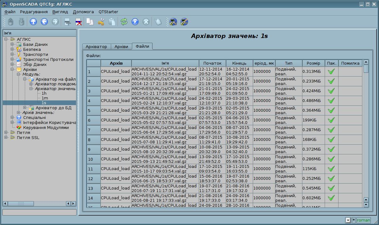 """Вкладка """"Файли"""" об'єкту архіватору значень. (196Кб)"""