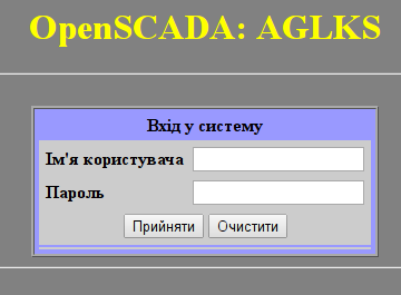 Діалог авторизації у системі OpenSCADA. (12Кб)
