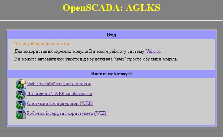 Діалог вибору модуля WWW-інтерфейсу. (42Кб)