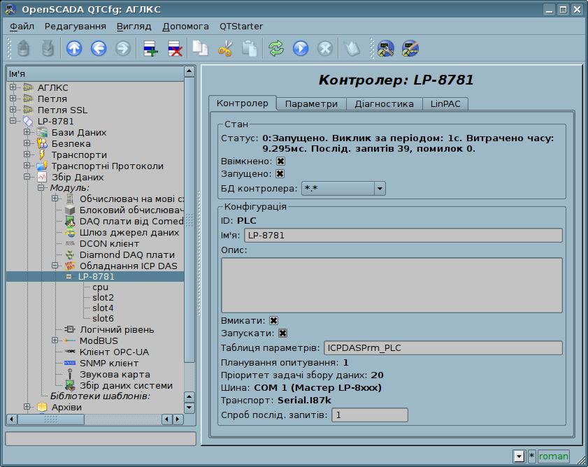 Вкладка конфігурації контролеру. (115Кб)