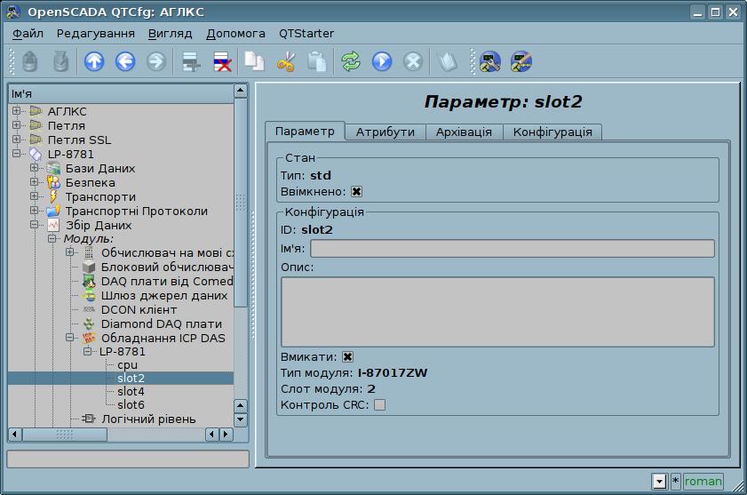 Вкладка конфігурації параметру. (84Кб)