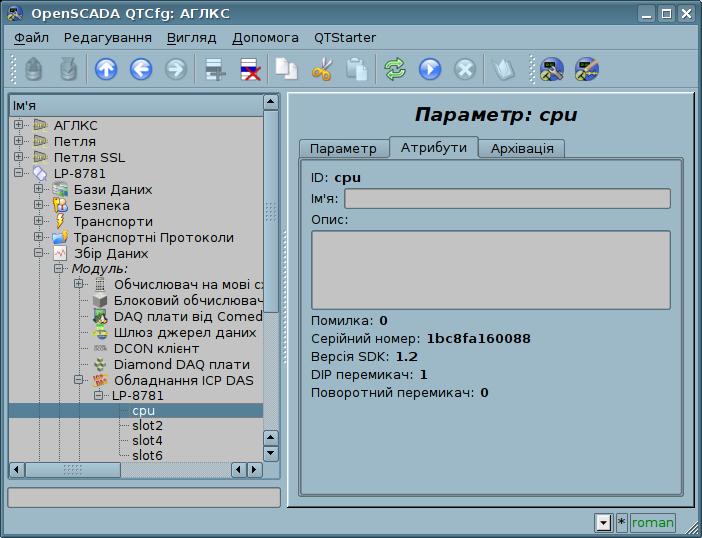 """Атрибути параметру """"LP-8xxx"""". (77Кб)"""