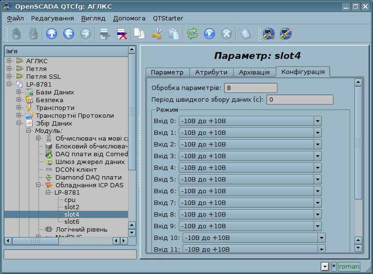 """Вкладка """"Конфігурація"""" модулів I-8014 та I-8017 (102Кб)"""