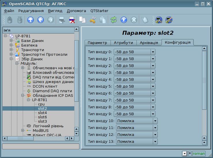"""Вкладка """"Конфігурація"""" модуля аналогових входів (103Кб)"""