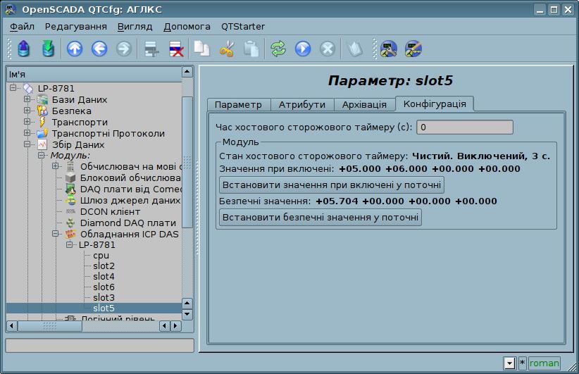 """Вкладка """"Конфігурація"""" модуля аналогових виходів (86Кб)"""