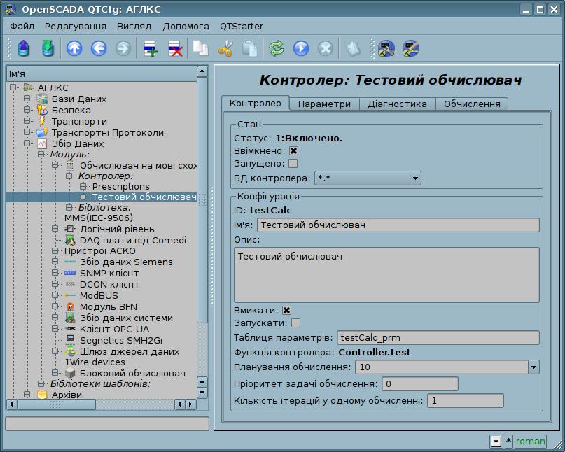 Вкладка конфігурації контролера. (118Кб)