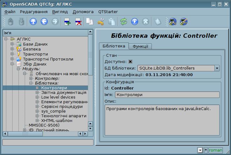 Вкладка конфігурації бібліотеки. (82Кб)