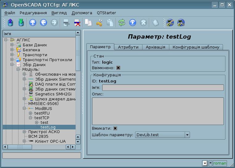 Вкладка конфігурації параметру логічного типа. (77Кб)