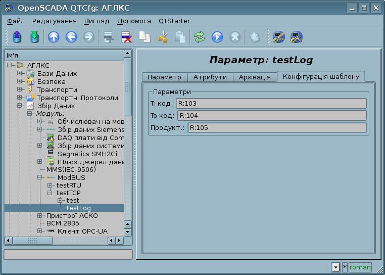 """Вкладка """"Конфігурація шаблону"""" параметра логічного типу. (72Кб)"""