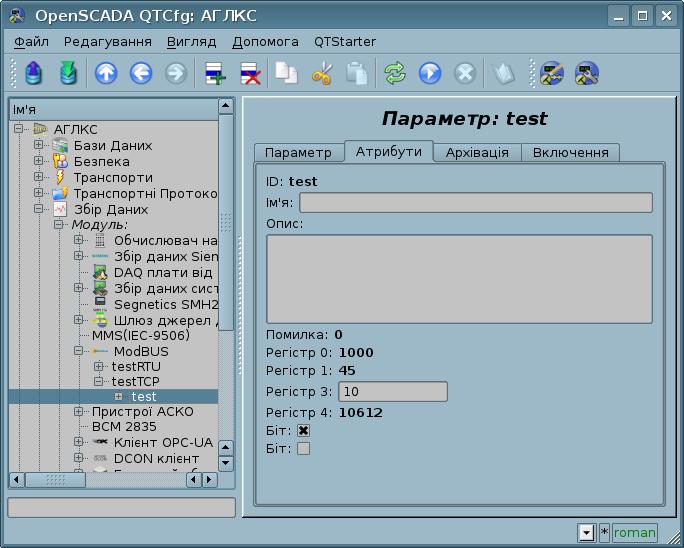 Вкладка атрибутів параметру стандартного типа. (73Кб)