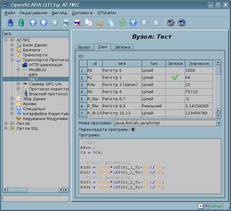 """Вкладка """"Дані"""", сторінки конфігурації вузла протоколу у режимі """"Дані"""". (97Кб)"""