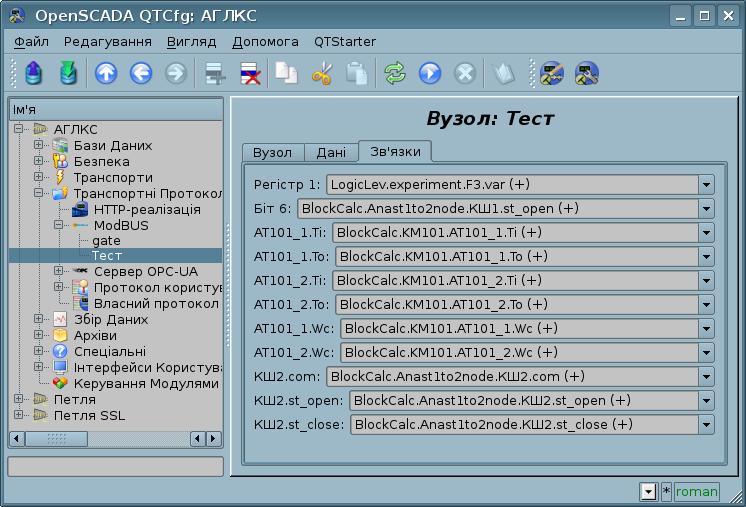 """Вкладка """"Зв'язки"""" сторінки конфігурації вузла протоколу у режимі """"Дані"""". (90Кб)"""