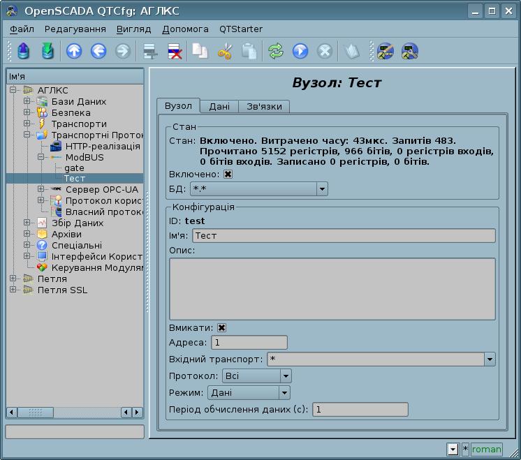 """Вкладка """"Вузол"""" сторінки конфігурації вузла протоколу у режимі """"Дані"""". (81Кб)"""