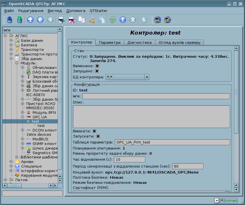 Вкладка конфігурації об'єкту контролера. (130Кб)