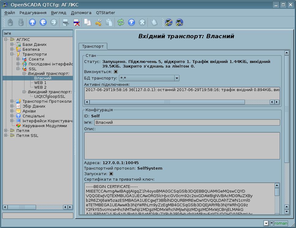 Діалог конфігурації вхідного SSL-транспорту. (116Кб)