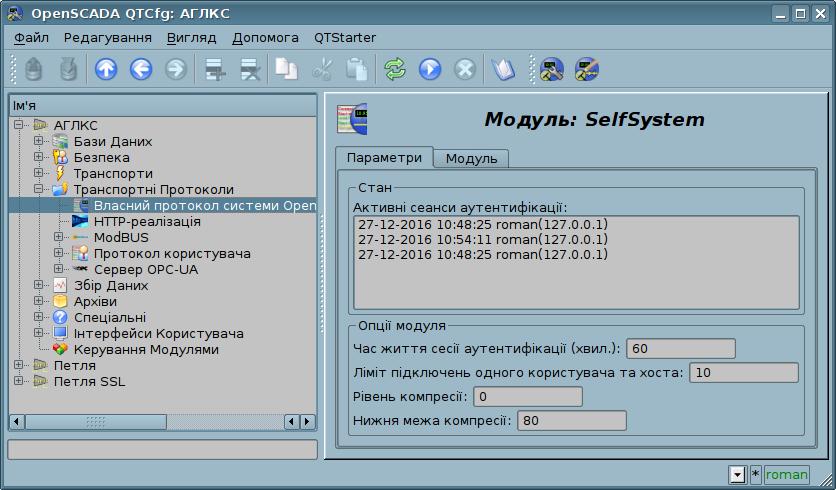 Форма конфігурації параметрів модуля. (86Кб)