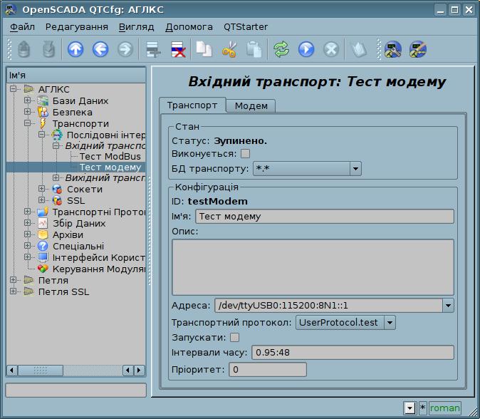 Діалог конфігурації вхідного послідовного інтерфейсу. (82Кб)